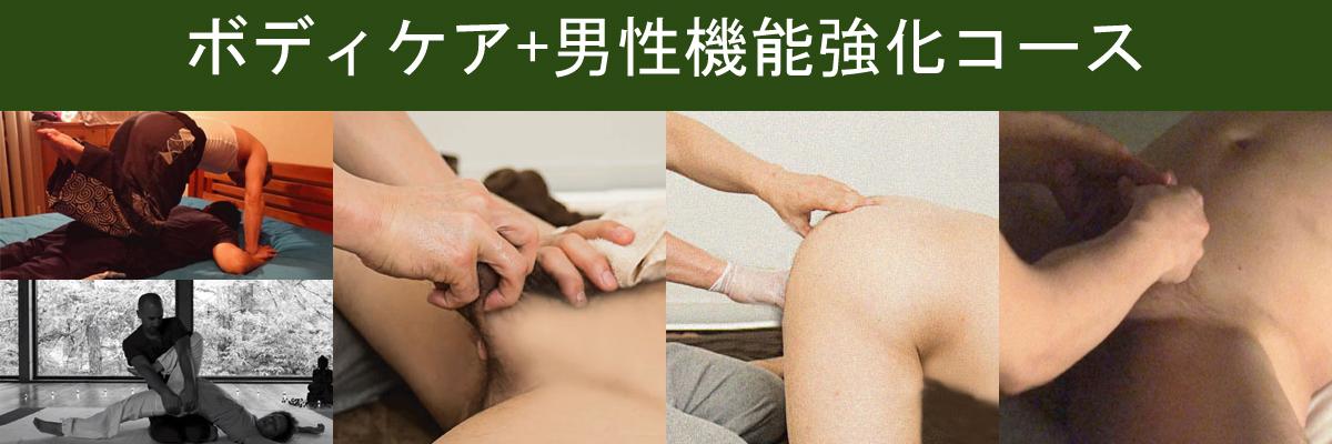睾丸前立腺リンガムタイマッサージ